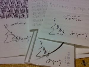 kishibe_20081004_01