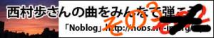 Nishimura3_banner_big