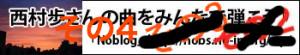 Nishimura4_banner_big