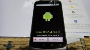 nexus one 07