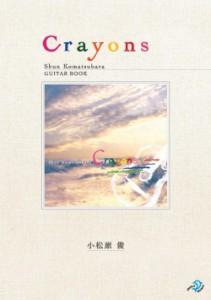 小松原俊 - Crayons