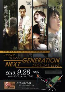 Finger Picking Next Generation Special Live