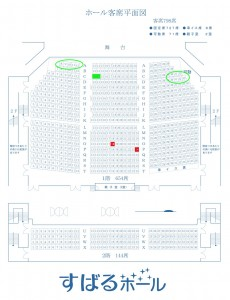 SUBARU_Hall座席表