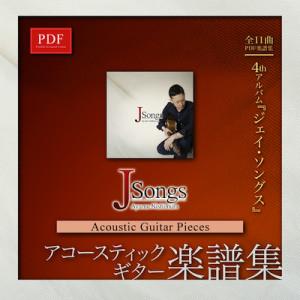 J Songs 楽譜集